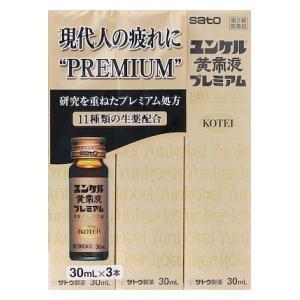 (第2類医薬品) 佐藤製薬 ユンケル黄帝液プレミアム 30ml×3本  返品種別B|joshin