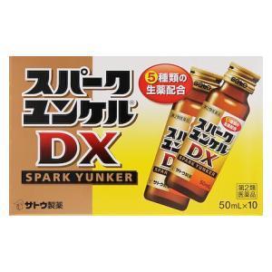 (第2類医薬品) 佐藤製薬 スパークユンケルDX 50ml×10本  返品種別B|joshin