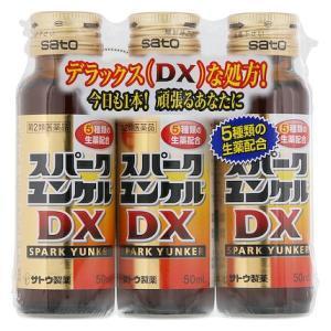 (第2類医薬品) 佐藤製薬 スパークユンケルDX 50ml×3本  返品種別B|joshin