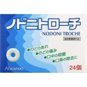 皇漢堂製薬 ノドニトローチ 24個  返品種別B|joshin