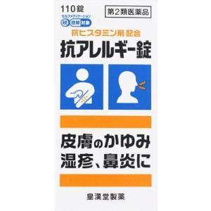 (第2類医薬品) 皇漢堂製薬 抗アレルギー錠「クニヒロ」 110錠  返品種別B|joshin