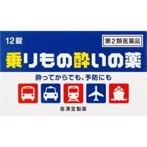 (第2類医薬品) 皇漢堂製薬 乗りもの酔いの薬「クニヒロ」 12錠  返品種別B|joshin