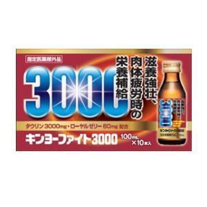 金陽製薬 キンヨーファイト3000(100ml×10) (指定医薬部外品) 返品種別B|joshin