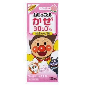 (第(2)類医薬品) 池田模範堂 ムヒのこどもかぜシロップPa 120ml(風邪薬)  返品種別B