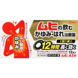 (第2類医薬品) 池田模範堂 ムヒAZ錠 12錠 ◆セルフメディケーション税制対象商品 返品種別B|joshin