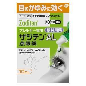 (第2類医薬品) グラクソ・スミスクライン・CHJ ザジテンAL点眼薬 10ml ◆セルフメディケー...