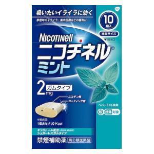 (第(2)類医薬品) グラクソ・スミスクライン・CHJ ニコチネル ミント 10個 ◆セルフメディケーション税制対象商品 返品種別B joshin