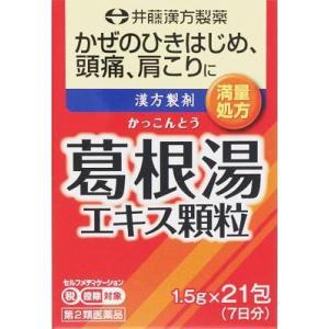 (第2類医薬品) 井藤漢方製薬 イトーの葛根湯エキス顆粒 21包  返品種別B joshin