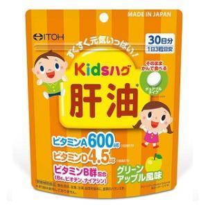 キッズハグ 肝油 90粒 井藤漢方 キツズハグカンユ90ツブ 返品種別B joshin