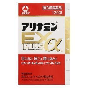 (第3類医薬品) 武田薬品工業 アリナミンEXプラスα 120錠  返品種別B|joshin