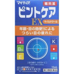 (第3類医薬品) 武田薬品工業 マイティアピントケアEXマイルド 15ml  返品種別B|joshin