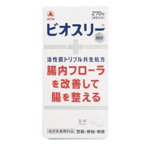 武田コンシューマーヘルスケア ビオスリーHi錠 270錠  返品種別B
