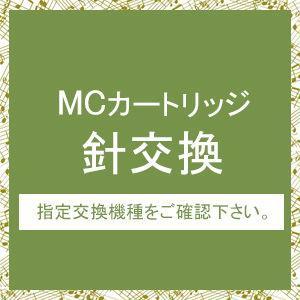 在庫状況:入荷次第出荷/お届け:7月下旬/※MC型カートリッジの針交換は、現在お使いのカートリッジを...