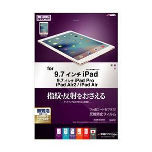 ラスタバナナ iPad 9.7インチ(2017年モデル)/ Pro 9.7インチ/ Air2/ Air用液晶保護フィルム(アンチグレア) T834IP97 返品種別A|joshin