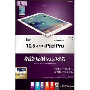 ラスタバナナ iPad Pro(10.5インチ)用 液晶保護フィルム 指紋・反射防止(アンチグレア) T835IP10 返品種別A|joshin