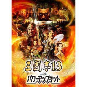コーエーテクモゲームス (Windows)三國志13 with パワーアップキット 返品種別B