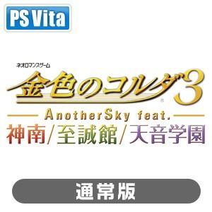 コーエーテクモゲームス (PS Vita)金色のコルダ3 AnotherSky feat.神南/ 至誠館/ 天音学園 返品種別B|joshin