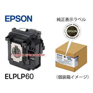 エプソン 交換用ランプ 200W UHEランプ ELPLP60 返品種別A|joshin