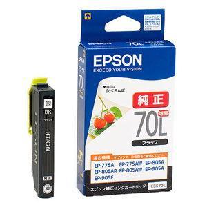 エプソン 純正インクカートリッジ (ブラック・増量) EPSON さくらんぼ ICBK70L 返品種別A|joshin