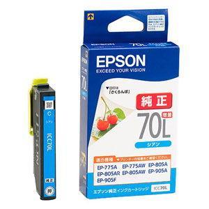 エプソン 純正インクカートリッジ (シアン・増...の関連商品4