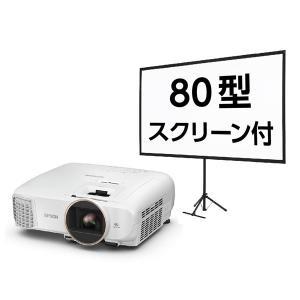 エプソン 3D対応フルハイビジョンホームシアタープロジェクター(80型モバイルスクリーンセットモデル) dreamio(ドリーミオ) EH-TW5650S 返品種別A|joshin