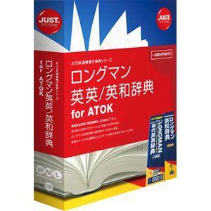 ジャストシステム ロングマン英英/ 英和辞典 for ATOK 返品種別A|joshin