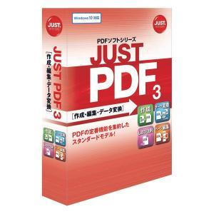 ジャストシステム JUST PDF 3 [作成・編集・データ変換] 通常版 返品種別B|joshin