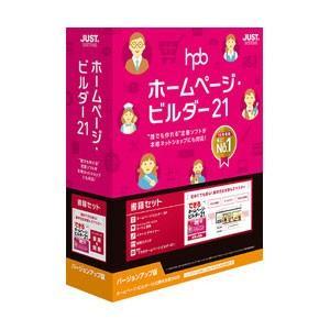 ジャストシステム ホームページ・ビルダー21 書籍セット バージョンアップ版 返品種別B|joshin