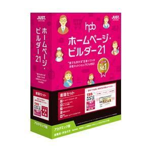 ジャストシステム ホームページ・ビルダー21 書籍セット アカデミック版 返品種別B|joshin
