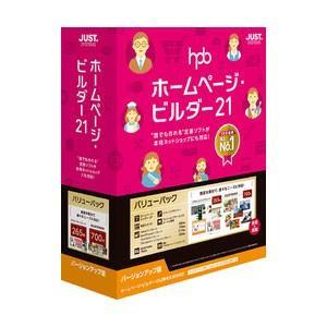 ジャストシステム ホームページ・ビルダー21 バリューパック バージョンアップ版 返品種別B|joshin