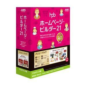 ジャストシステム ホームページ・ビルダー21 バリューパック アカデミック版 返品種別B|joshin