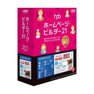 ジャストシステム ホームページ・ビルダー21 ビジネスパック 返品種別B|joshin