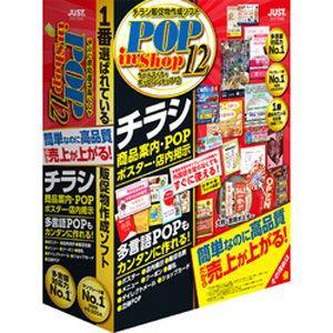 ジャストシステム ラベルマイティ POP in Shop12 通常版 返品種別B|joshin