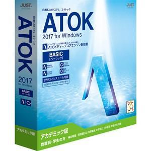 ジャストシステム ATOK 2017 for Windows ベーシック (アカデミック版) 返品種別B|joshin