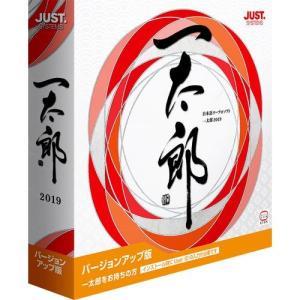 ジャストシステム 一太郎2019 バージョンアップ版 <新元号対応> 日本語ワープロソフト※パッケージ版 返品種別B|joshin