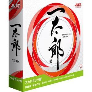 ジャストシステム 一太郎2019 (アカデミック版) <新元号対応> 日本語ワープロソフト※パッケージ版 返品種別B|joshin