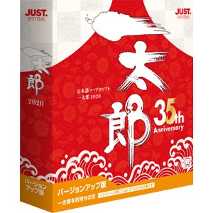 ジャストシステム 一太郎2020 バージョンアップ版 <新元号対応> 日本語ワープロソフト※パッケー...