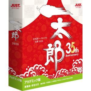 ジャストシステム 一太郎2020 アカデミック版 <新元号対応> 日本語ワープロソフト※パッケージ版...