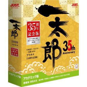 ジャストシステム 一太郎2020 プラチナ [35周年記念版] アカデミック版 <新元号対応> 日本...