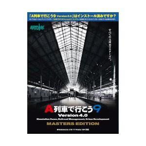 アートディンク (Windows)A列車で行こう9 Version4.0 マスターズ 返品種別B|joshin