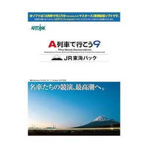 アートディンク (Windows)A列車で行こう9 JR東海パック 返品種別B|joshin