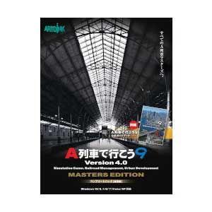 アートディンク (Windows)A列車で行こう9 Version4.0 コンプリートパック「推奨版」 返品種別B|joshin