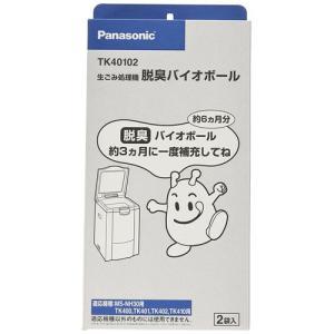 パナソニック 生ごみイーター用 脱臭バイオボール(2袋入) Panasonic TK40102 返品種別A|joshin