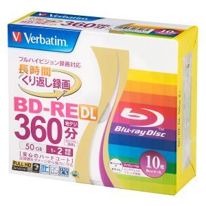バーベイタム 2倍速対応BD-RE DL 10枚パック 50GB ワイドプリンタブル Verbatim VBE260NP10V1 返品種別A|joshin