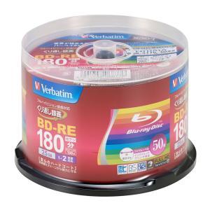バーベイタム 2倍速対応BD-RE 50枚パック 25GB ホワイトプリンタブル Verbatim VBE130NP50SV1 返品種別A