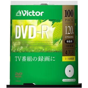 Victor 16倍速対応DVD-R 100枚パック4.7GB ホワイトプリンタブル ビクター VHR12JP100SJ1 返品種別A|Joshin web