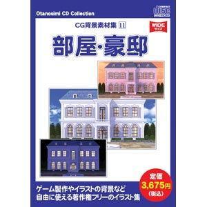 ウエストサイド お楽しみCDコレクション CG背景素材集 VOL.11 部屋・豪邸 返品種別B|joshin