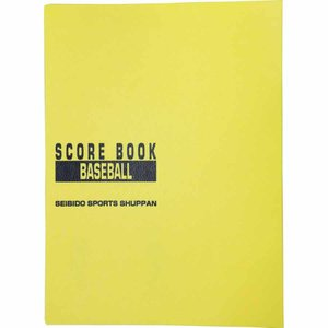 成美堂出版 野球スコアブック 保存版 SEB-9106 返品種別A|joshin