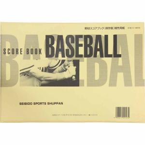 成美堂出版 野球スコアブック 保存版用補充用紙 SEB-9107 返品種別A|joshin
