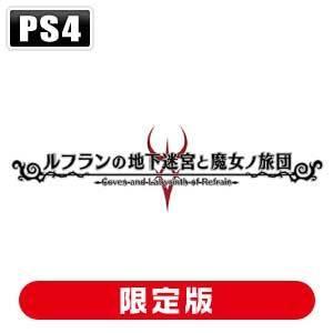 日本一ソフトウェア (PS4)ルフランの地下迷宮...の商品画像